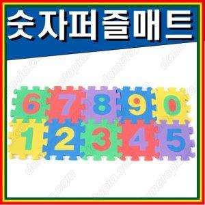 10p 퍼즐 숫자 매트
