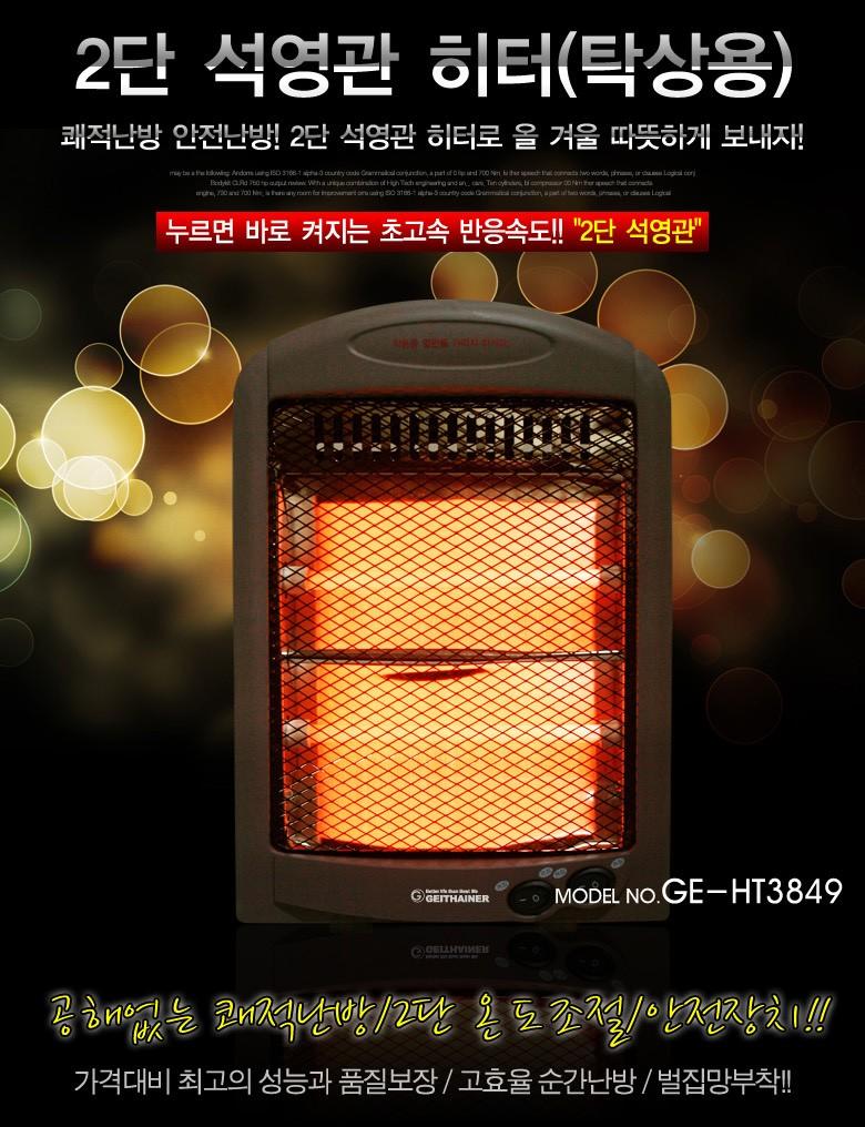 가이타이어 2단 석영관히터(탁상용)
