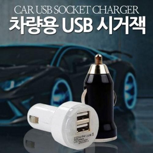 차량용 USB 시거잭 충전기(2구포트)