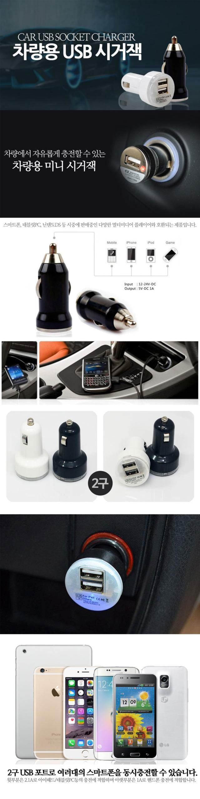 듀얼 차량용 USB 시거잭 충전기 (2구 포트로 동시충전)★