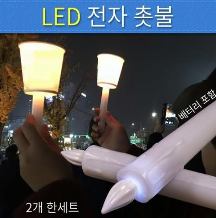 LED 전자 촛불/배터리포함(2개1세트)