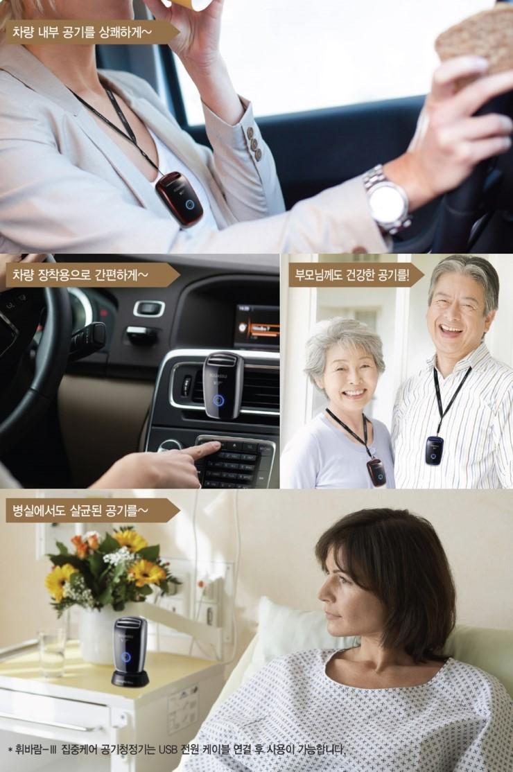 ★ 청호 ★ 휘바람3 휴대용공기청정기