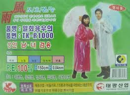 태광산업 일회용 우비/우의/비옷 개당600원