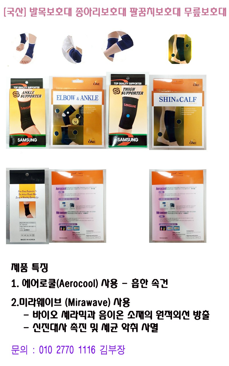 [국내생산] 무릎보호대  팔꿈치보호대 발목보호대