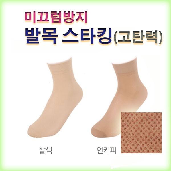 미끄럼방지 발목스타킹 살색/연커피색 고탄력 분할가능 재고정리중