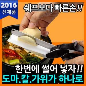 쉐프보다 빠른손!!도마가위/캠핑가위 신상품!!!!