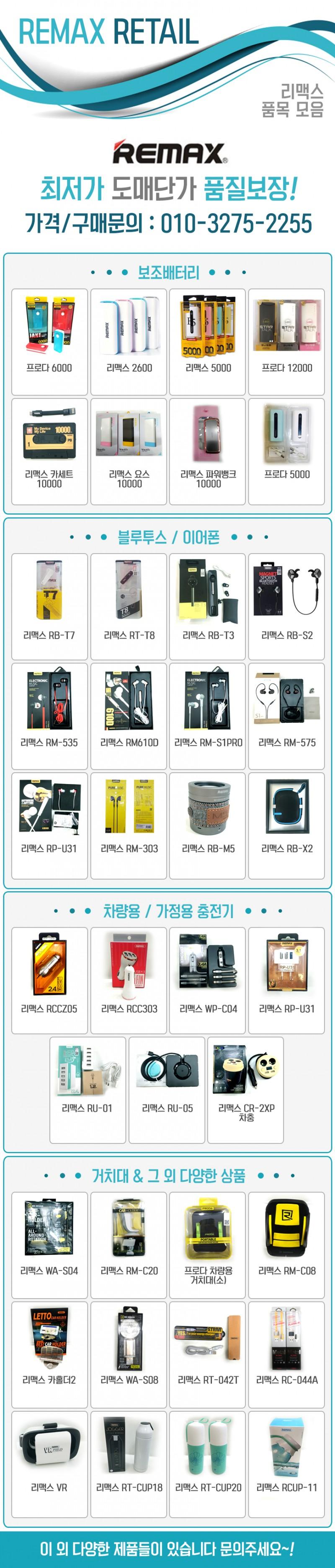 리맥스/프로다 전품목 최저가도매