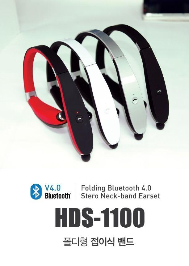 HDS-1100 접이식 블루투스 넥밴드(정품)