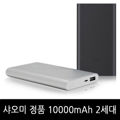 샤오미 정품 10000mAh 2세대 보조배터리 (KC인증)