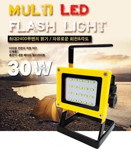 LED 충전식 작업등(캠핑랜턴/서치라이트/LC-702)