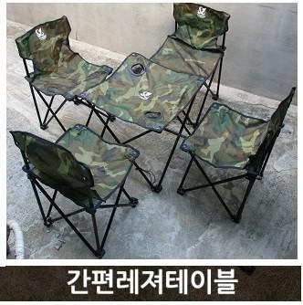 밀리터리 캠핑의자&테이블 4인용세트