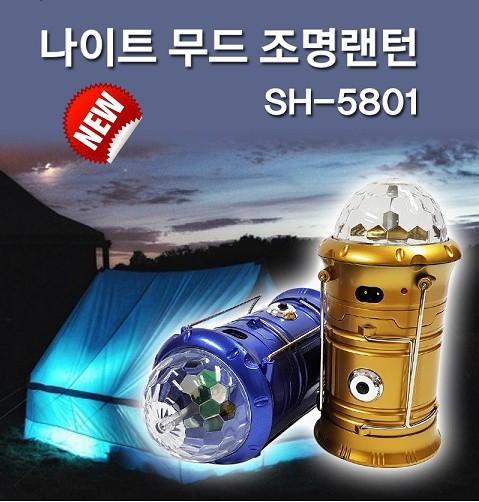 나이트 무등조명랜턴 SH-5801/충전후레쉬랜턴