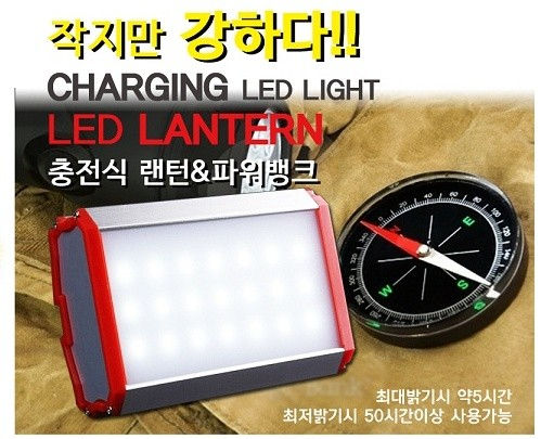 LC-708 캠핑랜턴/텐트등/파워뱅크/21구LED/동급최강의 밝기