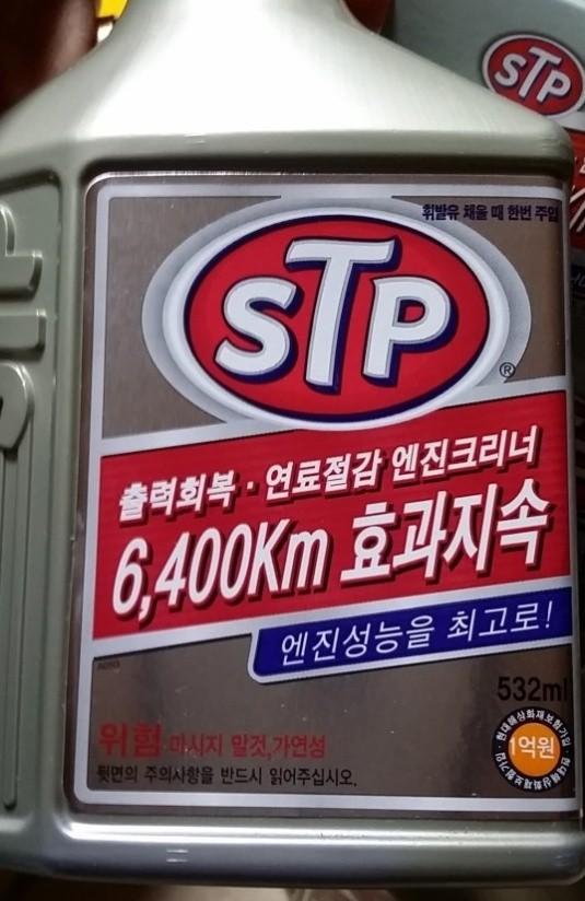 stp연료첨가제