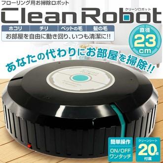 로봇 자동 바닥 청소