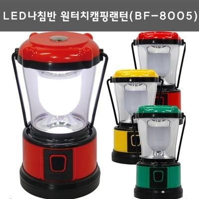 BF-8005 LED 캠핑랜턴 90루멘