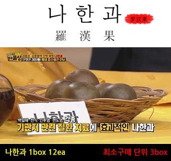 [코리아트레이드]나한과 1box12개  최소구매 단위 3box