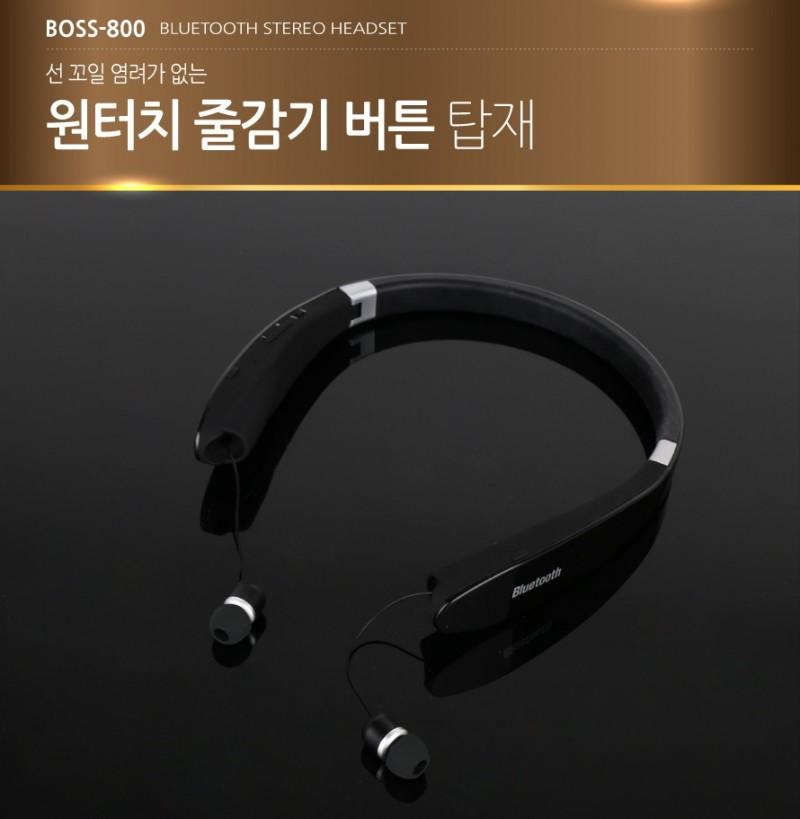 BOSS 800 폴더형 접이식 블루투스 넥밴드 이어폰/무선/이어셋