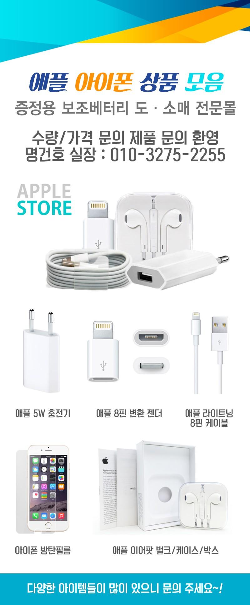 애플 정품 충전기 케이블 이어팟 최저가전문도매 강남신사유통