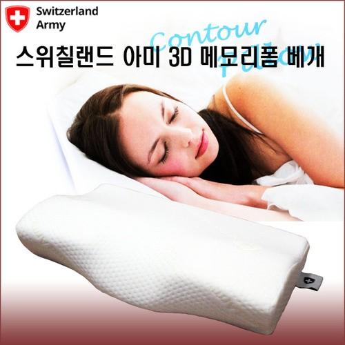 스위칠랜드 아미 3D 경추 메모리폼 수면베개