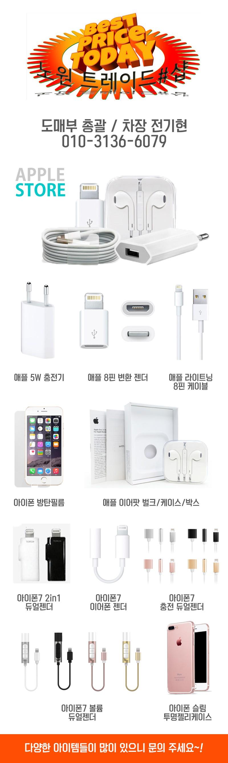 애플정품 충전기,이어팟,케이블 등 각종정품악세사리 도매최저가로 공급해드립니다.