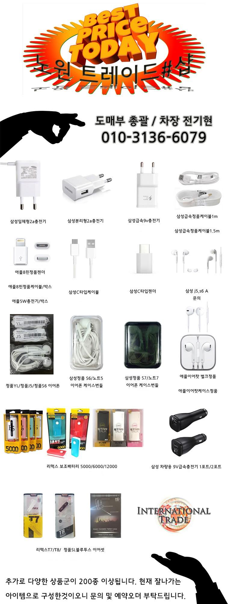 삼성정품 충전기,이어팟,케이블 등 각종정품악세사리 도매최저가로 공급해드립니다.