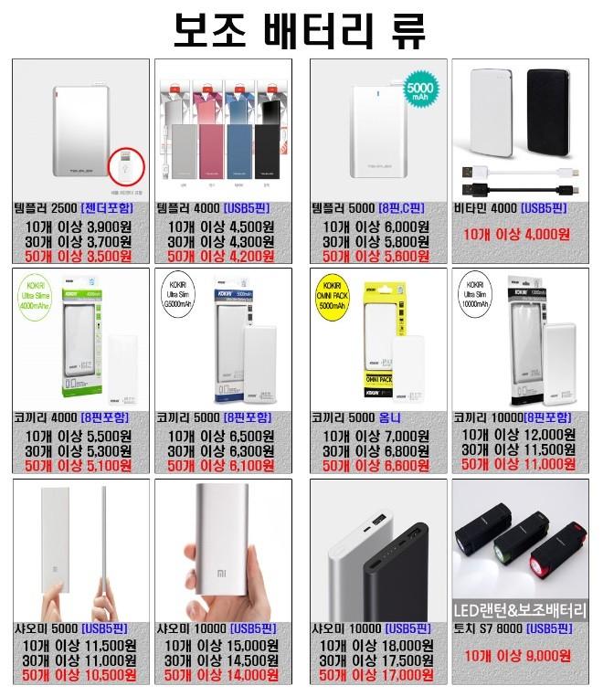 보조배터리,블루투스이어폰,스피커,충전기 최저가 공급