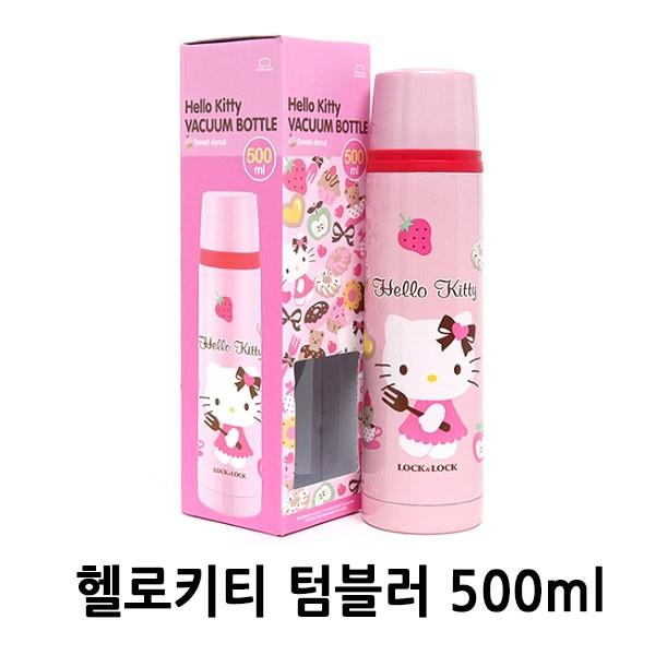 헬로키티 락앤락 정품 도넛머핀 500ml 보온병/텀블러