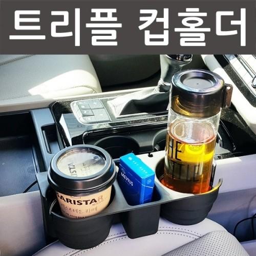 트리플 차량용 컵홀더