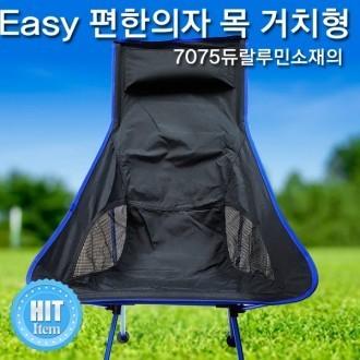 Easy편한의자 목거치형(캠핑 백패킹 비박 조립형)