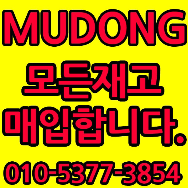 MUDONG 모든재고 매입합니다. 010-5377-3854