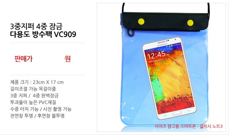 3중지퍼 4중 잠근 스마트폰 방수팩