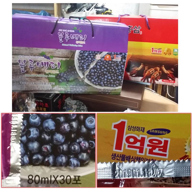 블루베리 홍삼건강식품 도매판매합니다
