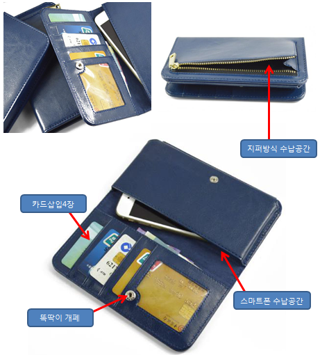 [지갑겸용] 휴대폰케이스입니다