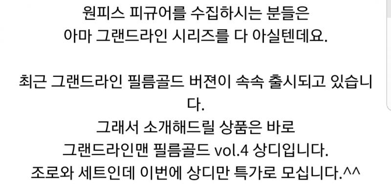 (정품)원피스 피규어/필른골드 Vol4. 상디피규어 (재고처분)