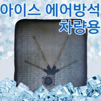 곰돌이 얼음방석(가정/차량/선택) / 46cmx48cm