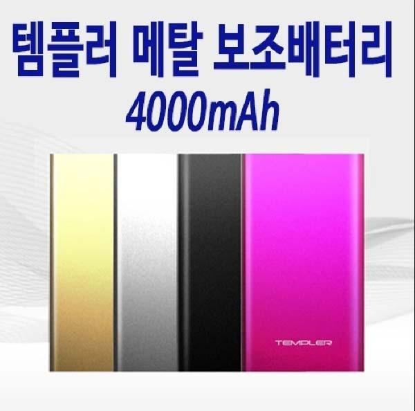 템플러4000mAh 정품보조배터리 전기종 호환가능 KC인증제품