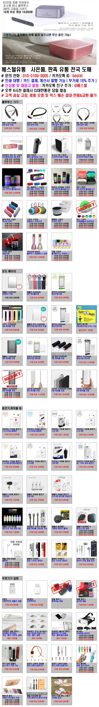 블루투스기기,보조배터리,충전기,휴대폰주변기기,기타 사은품 전국도매