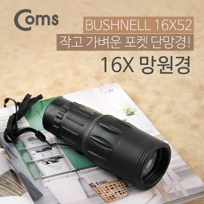 Bushnell 단망경