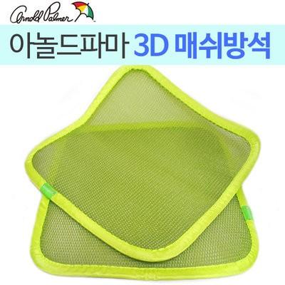 아놀드파마 3D매쉬방석 2P/망사방석/쿨방석/여름방석