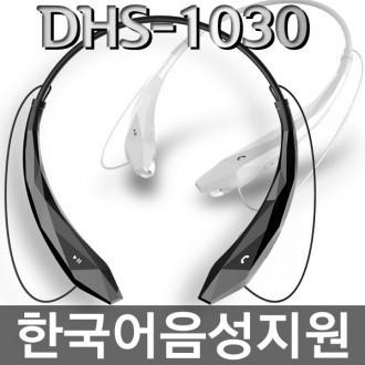 DHS-1030 블루투스이어폰/헤드셋/독창적디자인/고퀄리티