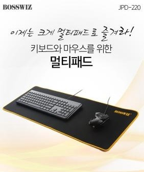 JPD-220 게이밍 와이드 장패드 마우스패드