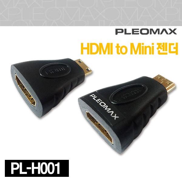 플레오맥스 HDMI TO MINI 변환젠더 PL-H001