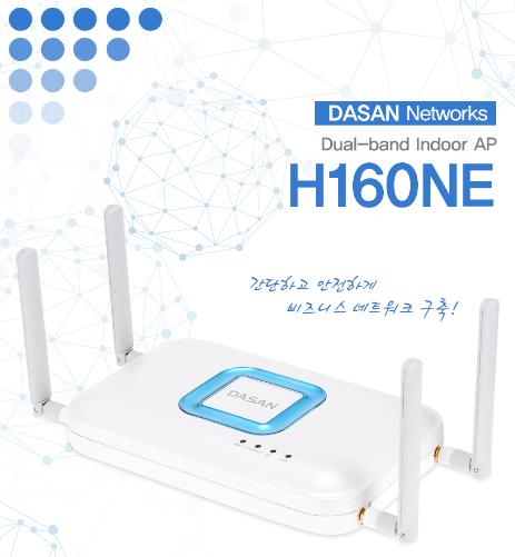 기업용 무선AP DASAN H160NE