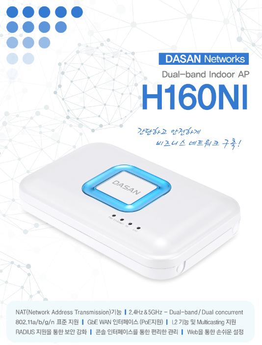 기업용 무선AP DASAN H160NI