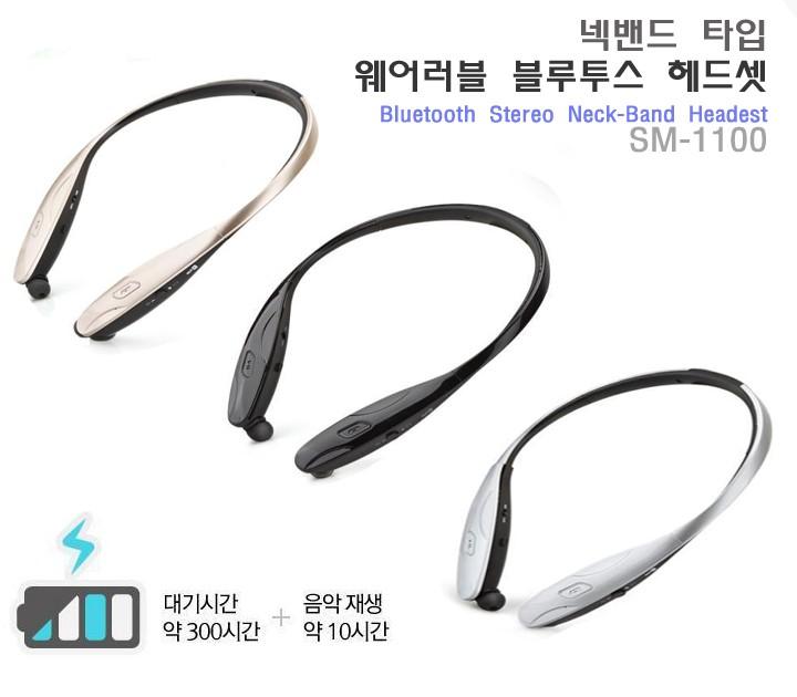 SM 1100 블루투스 넥밴드이어폰 (KC인증)