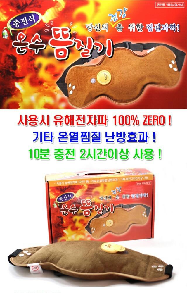 온수찜질기 9900원 무료배송