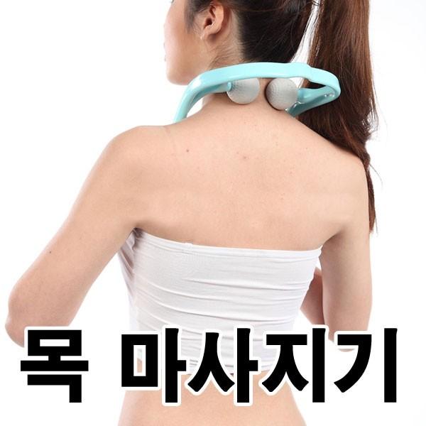 목마사지/목 안마기/지압/볼 마사지/실리콘