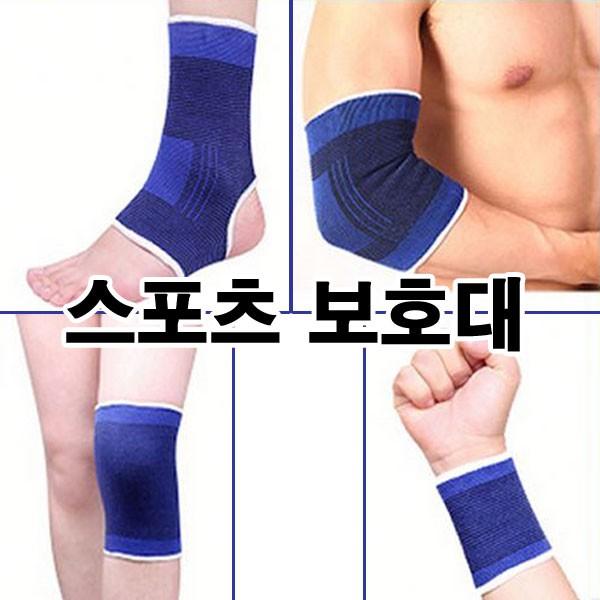 스포츠 보호대/손목 무릎 발목 팔꿈치 보호대/아대/
