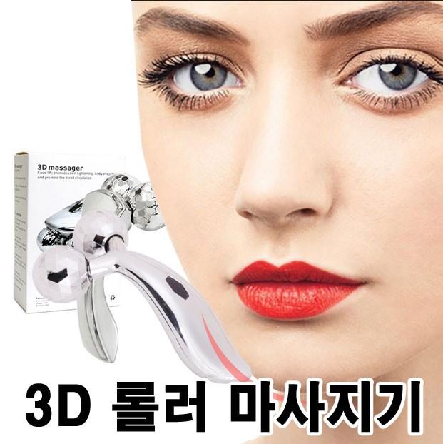 3D마사지/얼굴마사지/턱선/V라인/롤링마사지/볼마사지